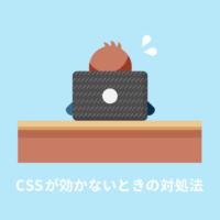 CSSが効かない・反映されないときの対処法まとめ