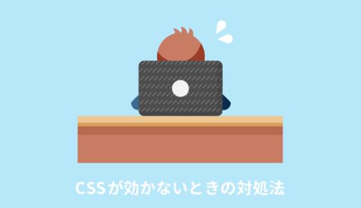 CSSが効かないときの対処法
