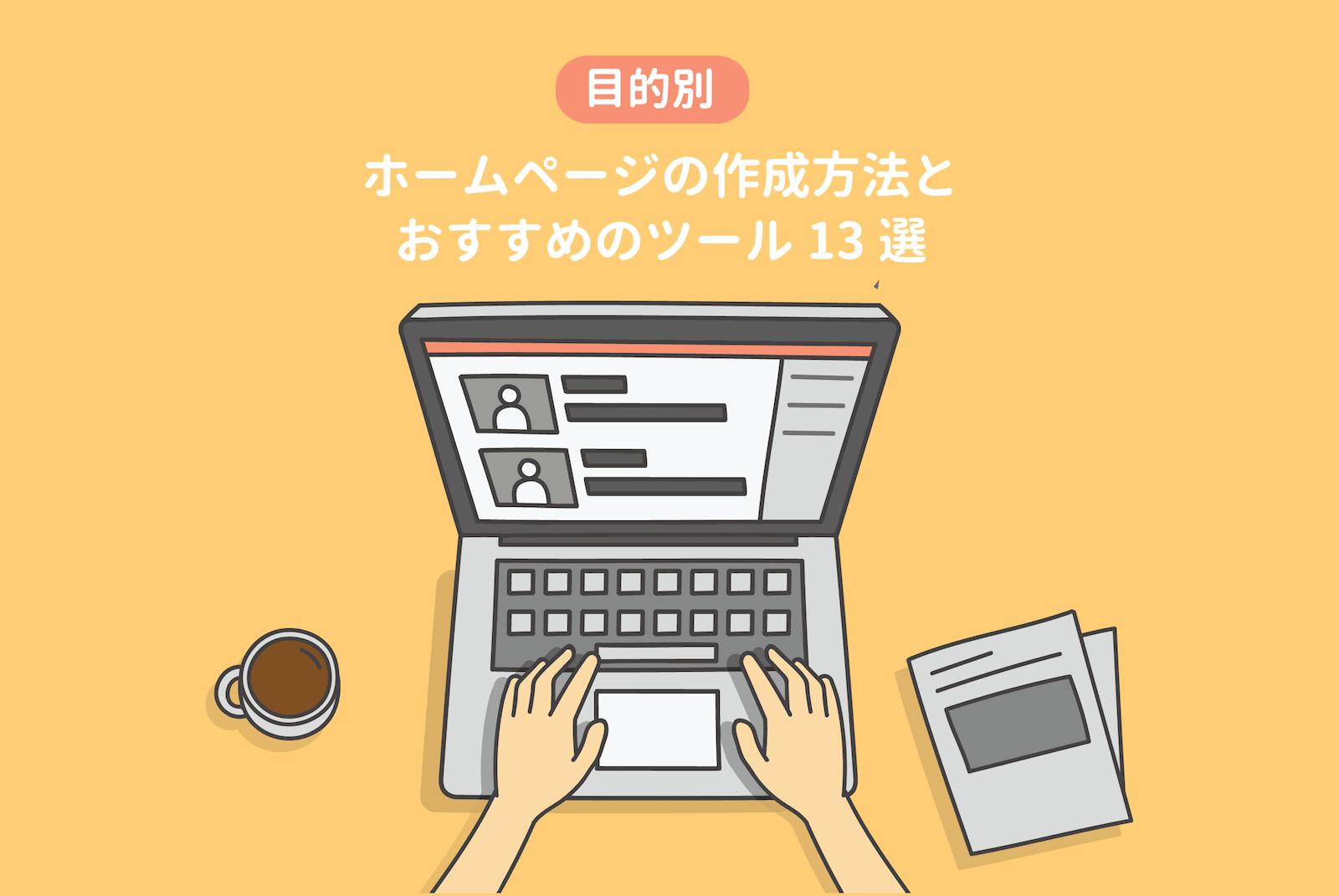 2018年版】無料ホームページ作成ツール14選:初心者にもおすすめ!