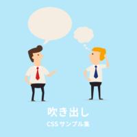 CSSで作る!吹き出しデザインのサンプル19選