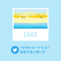 Twitterカードとは