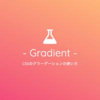 CSSでグラーデーションをかける方法
