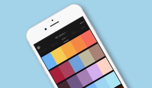 おすすめデザインアプリ