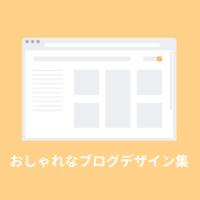 おしゃれなブログデザイン23選〜参考になる国内外の美しいブログ
