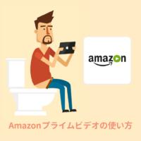 Amazonプライムビデオとは?使い方を総まとめ(アプリ&PC)