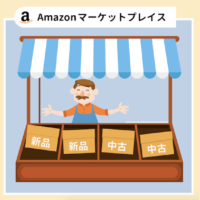 Amazonマーケットプレイスとは?仕組みや安全性を解説