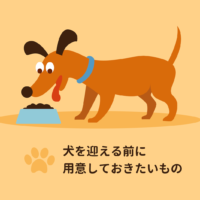 犬を飼う前の準備