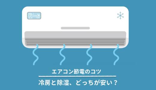 エアコン節電のコツ・冷房と除湿