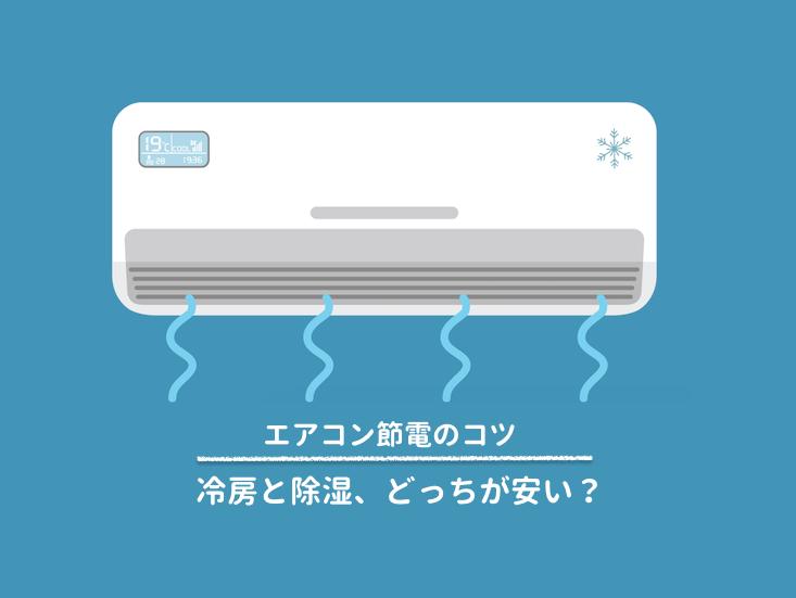 除湿 と 冷房 どっち が 電気 代 かかる