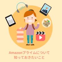 Amazonプライムは本当にお得?特典13コと年会費をやさしく解説