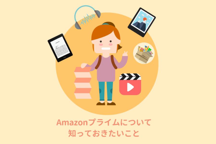 Amazonプライムは本当にお得?特典まとめ