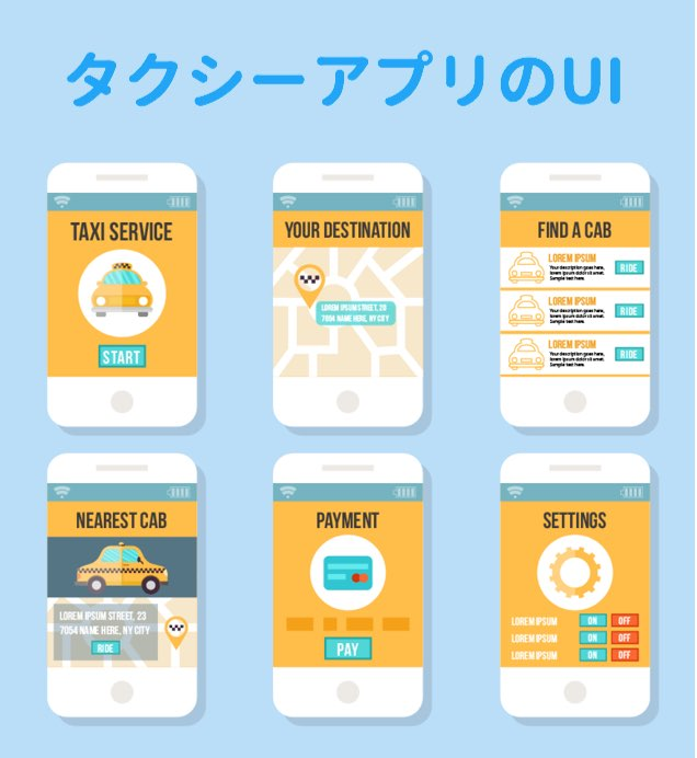 タクシーアプリのUI