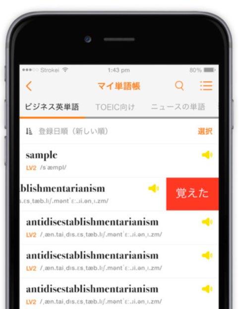 weblio英語辞書のイメージ