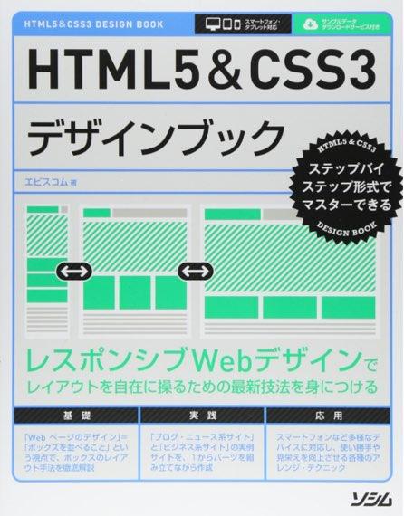 html cssデザインブック