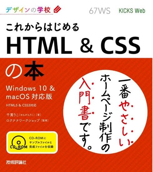 これからはじめるHTML&CSSの本