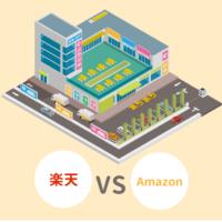 Amazonと楽天どっちがおすすめ?違いを図解します