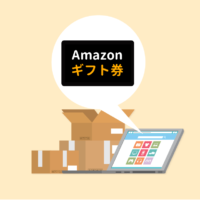 Amazonギフト券の登録方法:その後はどうする?