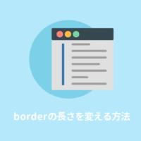 【CSS】borderの長さを調整する方法3つ:文字に応じて可変など