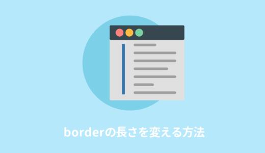 borderの長さを調整する方法