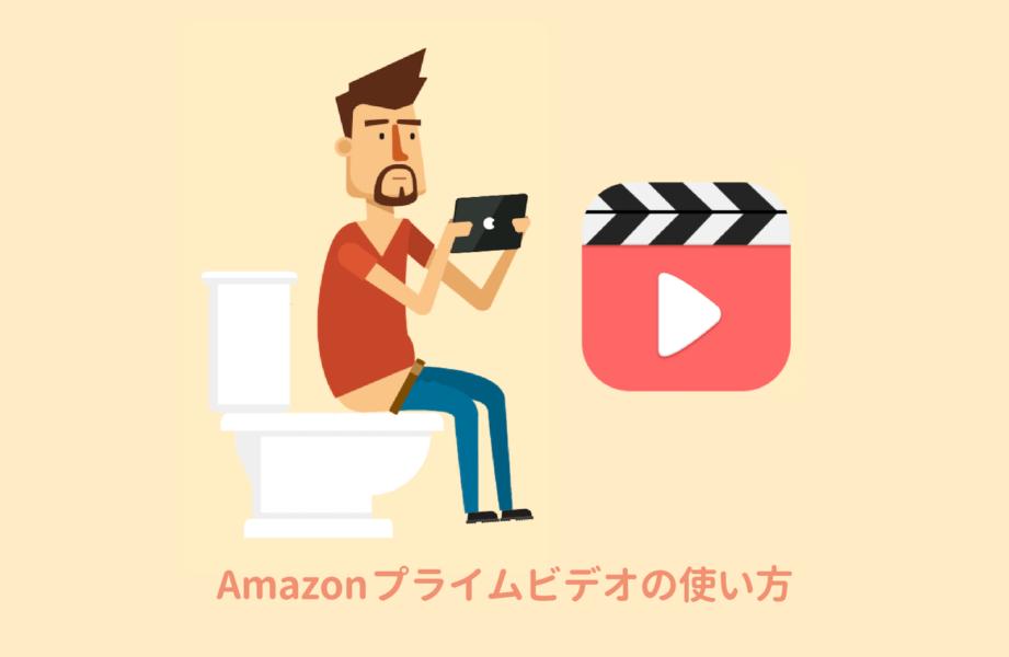 amazonプライムビデオの使い方