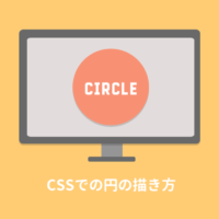 CSSで円を描く方法:文字を中央配置するには?枠線のつけ方は?