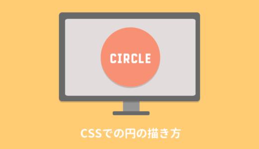 cssの円の描き方まとめ
