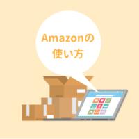 Amazonに電話やメールで問い合わせる方法(カスタマーセンター)