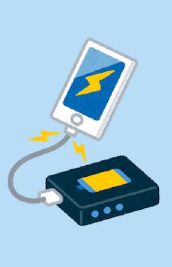ポータブル充電器
