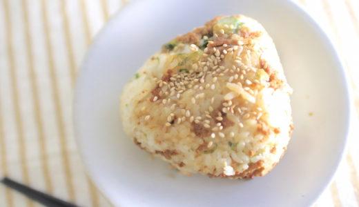 肉味噌焼きおにぎりの簡単レシピ