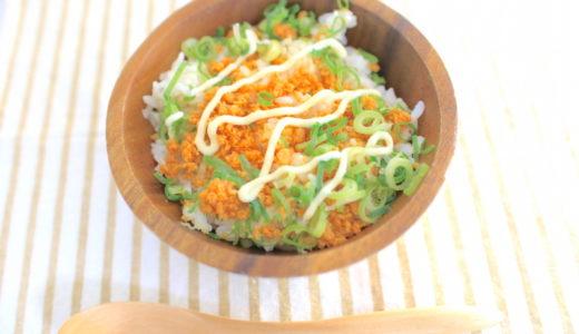 ズボラ飯・鮭マヨ丼の簡単レシピ