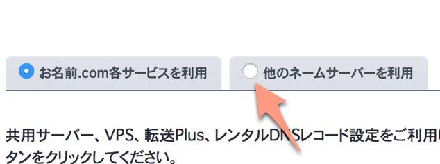 他のネームサーバーを利用をクリック