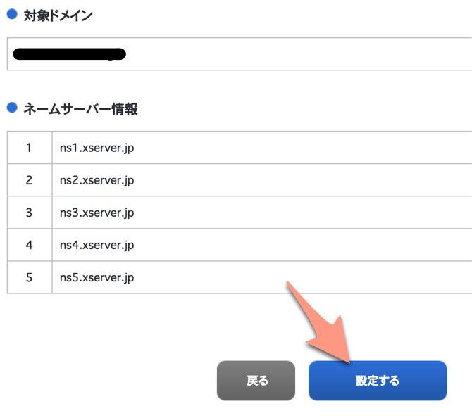 ネームサーバー情報を設定する