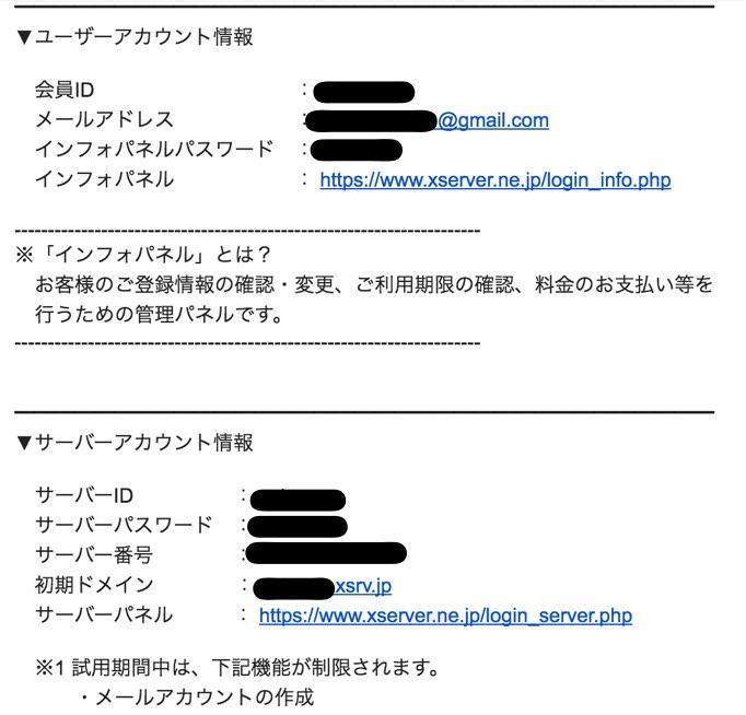 ユーザー情報やアカウント情報も載っているので注意