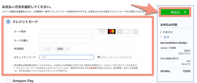 購入者情報を入力して申込