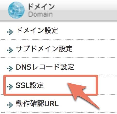 ssl設定をクリック