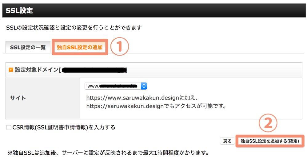 独自ssl設定の追加をクリック