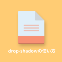 CSSのdrop-shadowの使い方