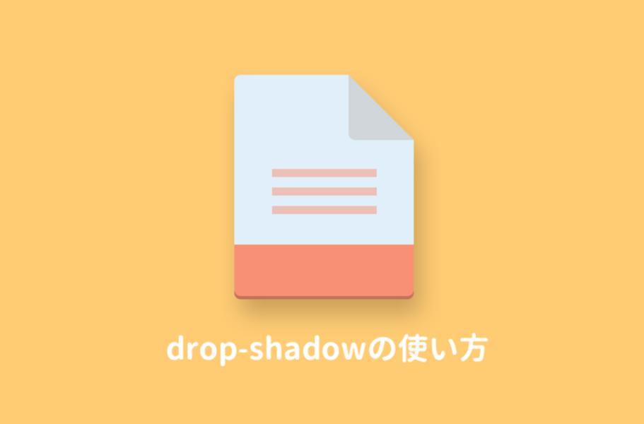 CSSのdrop-shadowの使い方