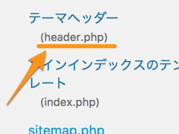 header.phpを探す