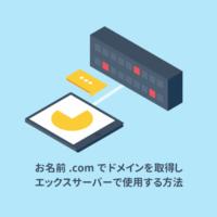 お名前.comで取得したドメインをエックスサーバーで使用する