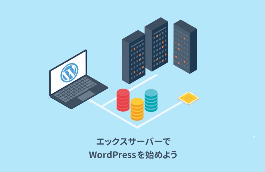 エックスサーバーでWordPressを始める