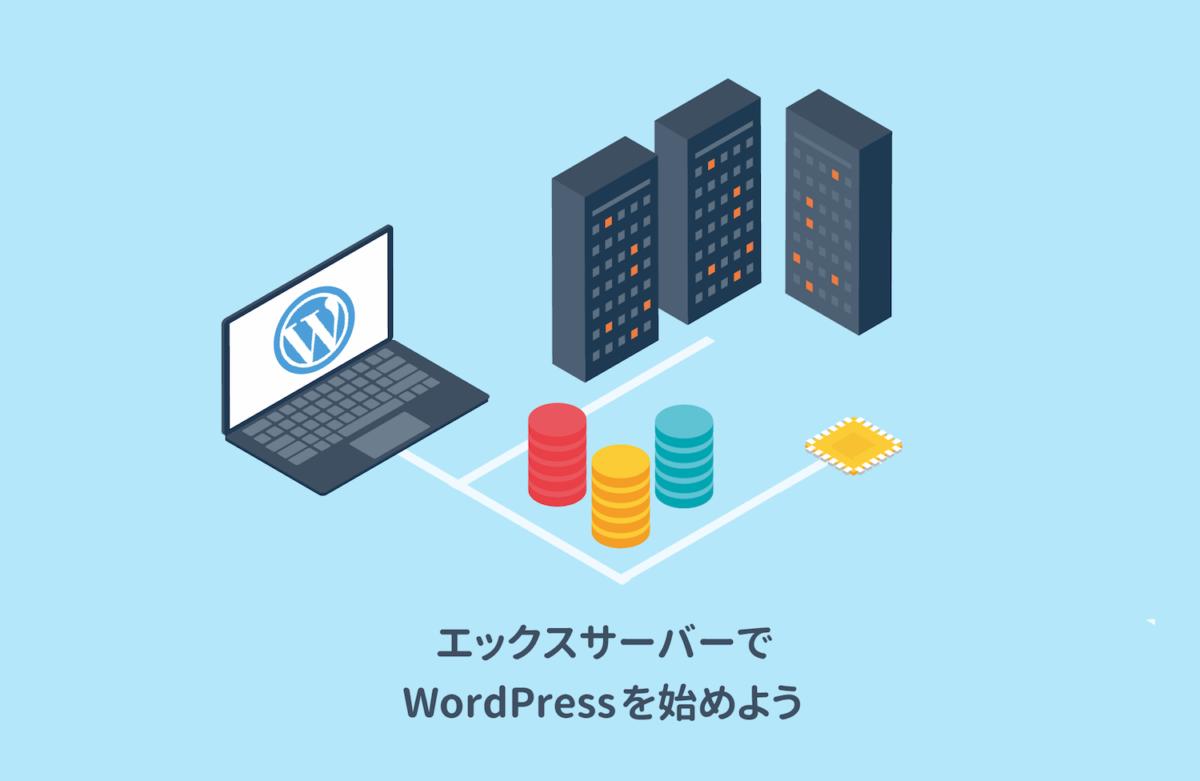 エックスサーバーでWordPressを始める8ステップ(初心者向け)