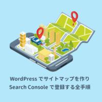 【WordPress】サイトマップ作成からSearch Console登録までの全手順