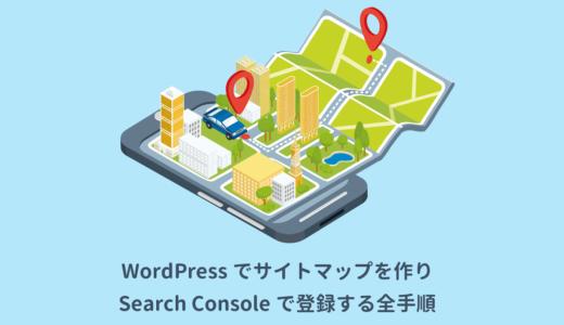 WordPressでサイトマップを作り、Search Consoleに登録する方法