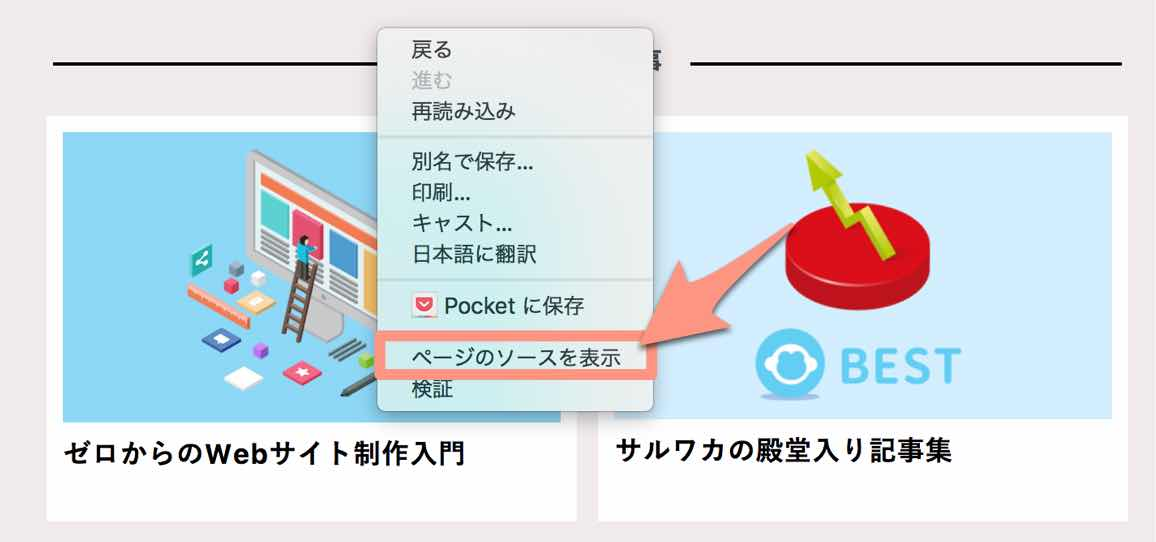 右クリックでページのソースを表示