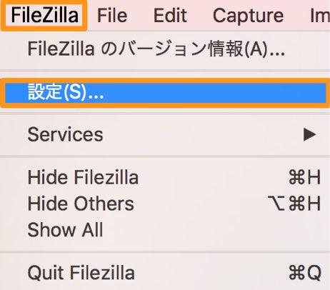 filezillaの設定を開く