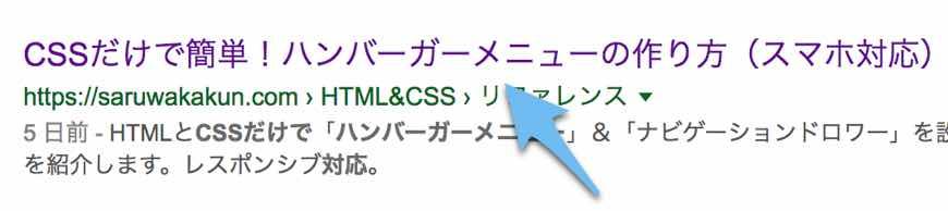 titleタグは検索エンジンにも使われる
