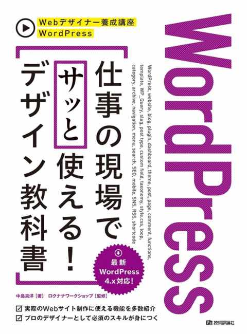 WordPress仕事の現場でサッと使えるデザイン教科書