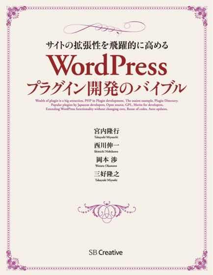 WordPressプラグイン開発のバイブル