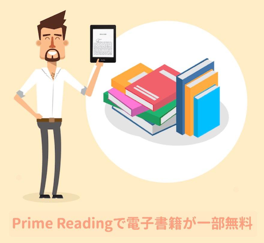 プライムリーディングで電子書籍が一部無料